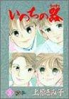 いのちの器 (26) (Akita lady's comics DX)