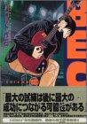 BECK(18) (KCデラックス 月刊少年マガジン)