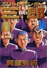 Elite Yankee Saburo (16) (Young Magazine Comics) (2003) ISBN: 406361140X [Japanese Import]