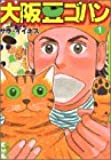 大阪豆ゴハン(1) (講談社漫画文庫)