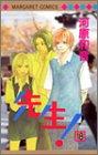 先生! (18) (マーガレットコミックス (3603))