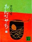 Onna Michi under (Kodansha Bunko Monument 1-3) (1981) ISBN: 4061316710 [Japanese Import]