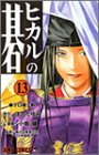 ヒカルの碁 (13) (ジャンプ・コミックス)