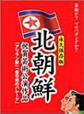 北朝鮮祝賀公演BOX [DVD]