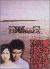 愛なんていらねえよ、夏 DVD-BOX B00006RTGG
