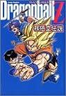 Dragonball Z : Songokuu Densetsu par Toriyama