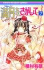 Full Moon wo Sagashite Vol. 7 (Furumuun wo Sagashite) (in Japanese) (Japanese Edition)