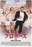 プロポーズ [DVD]
