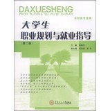 img - for College career planning and career guidance(Chinese Edition) book / textbook / text book