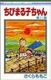 ちびまる子ちゃん 13 (りぼんマスコットコミックス)