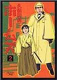 ホームズ 2 (ヤングジャンプコミックス)