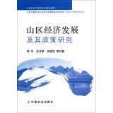Mountainous Economic Development and Policy Research(Chinese Edition) pdf