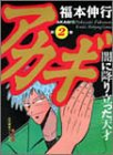 Akagi - Genius landed in darkness (2) (Modern Mahjong Comics) (1992) ISBN: 4884756207 [Japanese Import]