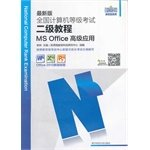 NCRE two tutorials: MS Office Advanced Applications (the latest version. with CD 1)(Chinese Edition) PDF