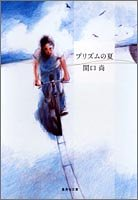 プリズムの夏 (集英社文庫)