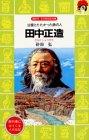 田中正造―公害とたたかった鉄の人 (講談社 火の鳥伝記文庫)