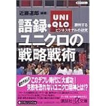 Strategy tactic of saying, Uniqlo - study of business models to win (Kodansha plus alpha Novel) (2001) ISBN: 406256565X [Japanese Import]