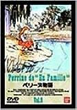 ペリーヌ物語(9) [DVD]