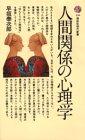 人間関係の心理学 (講談社現代新書)