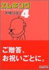 Eleking (4) (Morning Wide Comics) (2004) ISBN: 4063375595 [Japanese Import]