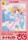 Card Captor Sakura Vol. 9 (Kado Kyaputa Sakura) (in Japanese)