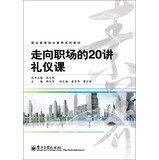 Comprehensive quality vocational education textbook series : 20 speak to the workplace etiquette lesson(Chinese Edition) PDF
