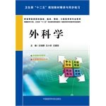 Surgery MOH second five planning materials succinctly and simultaneous exercises(Chinese Edition) ebook