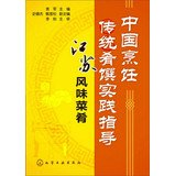 Chinese culinary traditions Yaozhuan practical guidance : Jiangsu cuisine(Chinese Edition)