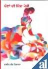 img - for Punan Di Jind Meri book / textbook / text book