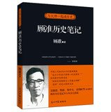 Download Reading History & Historical notes with Master Gu Zhun(Chinese Edition) pdf