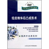 Price comparison product image Ministry of Health. Medicine Audiovisual Practical Operative Series : DVD percutaneous kyphoplasty(Chinese Edition)