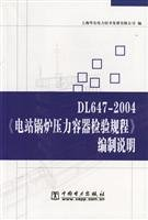 DL647 - 2004 Power Boiler and Pressure Vessel Inspection Rules describes the preparation of(Chinese Edition)
