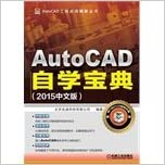 Book AutoCAD engineering refined solution Books: AutoCAD rapid self book (2015 Chinese Edition with DVD discs)(Chinese Edition)