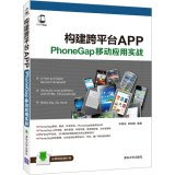 Read Online Build cross-platform APP: jQuery Mobile Mobile Application combat(Chinese Edition) pdf epub