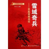History snowy Jones Republic: Qamdo campaign launched(Chinese Edition) ebook