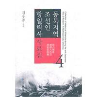 Download Northeast Japanese Korean history historical collection -4(Chinese Edition) pdf