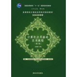 Download Fundamentals of Computer Application practical tutorial (2nd Edition)(Chinese Edition) ebook