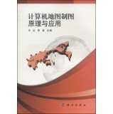 Computer cartography Principles and Applications(Chinese Edition) pdf