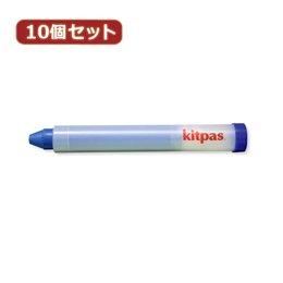 【まとめ 10セット】 10個セット 日本理化学工業 キットパスホルダー 青 KP-BUX10   B07KNVB13K