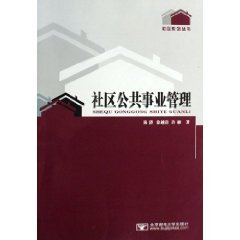 Community Public Service Management (Paperback)(Chinese Edition) PDF