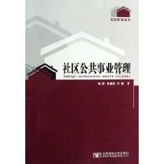 Download Community Public Service Management (Paperback)(Chinese Edition) pdf