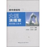 Comprehensive Construction Technology room in a large studio room structure(Chinese Edition) PDF