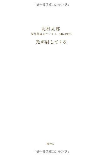 光が射してくる 未刊行詩とエッセイ1946-1992