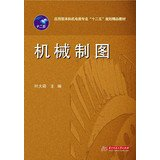 Mechanical drawing application-oriented electromechanical professional second five plan quality materials(Chinese Edition) pdf