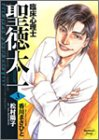 臨床心理士聖徳太一 3 (ヤングジャンプコミックス)