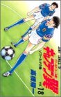 Captain Tsubasa - World Youth Hen (18) (Jump Comics) (1997) ISBN: 4088722701 [Japanese Import]