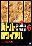 バトル・ロワイアル (6) (ヤングチャンピオンコミックス)