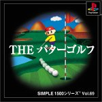 •Simple 1500 Series Vol.69 - The Putter Golf [Japan Import] ()