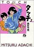 タッチ (3) (小学館文庫)