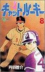 Cat Rookie 8 (Shonen Sunday Comics) (1997) ISBN: 4091234585 [Japanese Import]